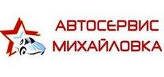 Автосервис Михайловка