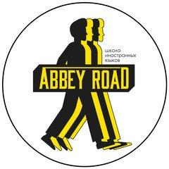 Школа иностранных языков Abbey Road