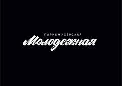 Парикмахерская Молодежная