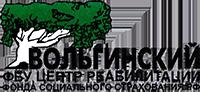 ФБУ Центр реабилитации ФСС РФ Вольгинский