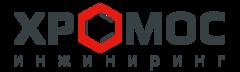 ХРОМОС Инжиниринг