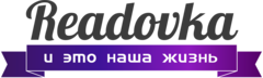 Реадовка.ру