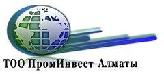 ПромИнвест Алматы