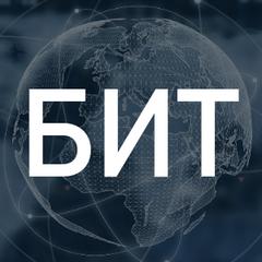 Бюро Информационных Технологий
