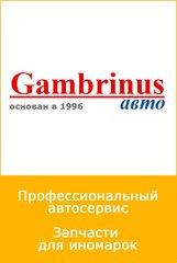 Гамбринус-Авто