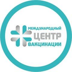 Международный центр вакцинации