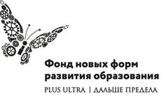 Федеральное государственное автономное учреждение Фонд новых форм развития образования