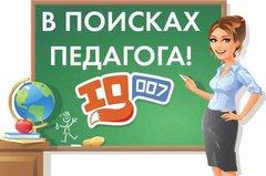 Школа скорочтения и развития интеллекта IQ007 (ИП Александрова Екатерина Николаевна)