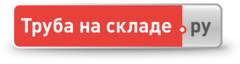 Труба на складе.ру