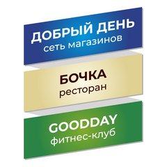 Добрый День-Косметик