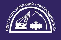 Строительно-производственная компания СибПродМонтаж