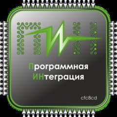Пин-Программная Интеграция