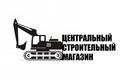 Центральный строительный магазин