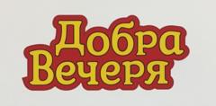 Бєглов О.Ю.