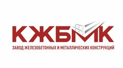 КЖБМК. Красноярский комбинат железобетонных и металлических конструкций