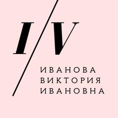 Иванова Виктория Ивановна