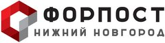 Форпост - Нижний Новгород