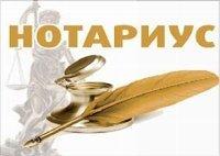 Нотариус Резников Сергей Алексеевич