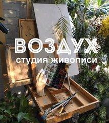 Студия живописи Воздух