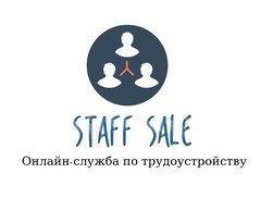 STAFF SALE