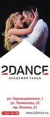 Академия танца 2dance