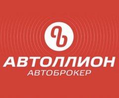Автоброкер АВТОЛЛИОН