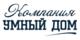 Компания Умный ДОМ