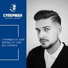 Супер стрижки (ИП Харчук Поликарп Васильевич)