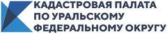 Филиал ФГБУ ФКП Росреестра по Уральскому федеральному округу