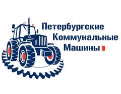 Петербургские Коммунальные Машины