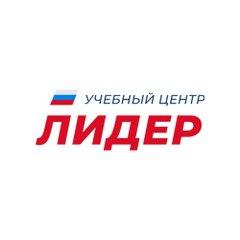 АНО ДПО Учебный центр Лидер