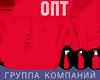 ГК Опт-Снаб