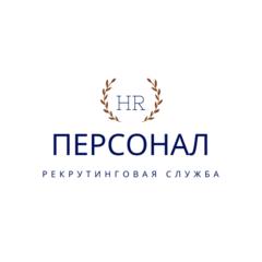 HR-Персонал