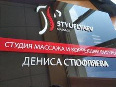 Styuflyaev Massage