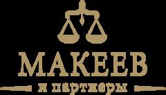 Адвокатская контора Макеев и Партнеры