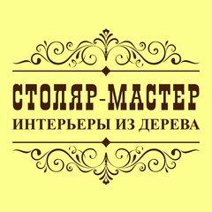 Столяр-Мастер