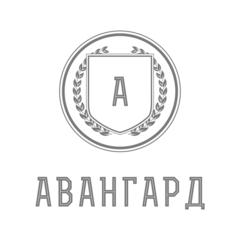 АВАНГАРД