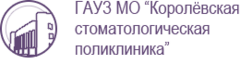 ГАУЗ МО Королевская стоматологическая поликлиника