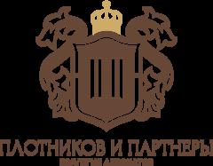 Коллегия Адвокатов Плотников и Партнеры