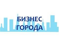 Бизнес города