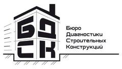 Бюро диагностики строительных конструкций