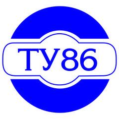 Транспортное управление 86