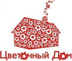 Цветочный дом