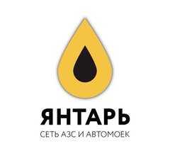 Янтарь, Автомоечный Комплекс