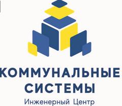 Инженерный Центр Коммунальные системы