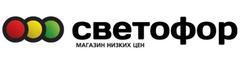 Светофор ( ООО Торгсервис 39)