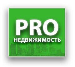 Pro Недвижимость
