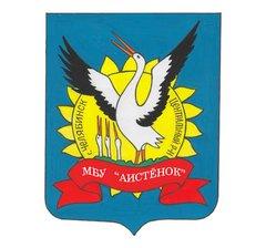 МБУ Центр помощи детям Аистенок
