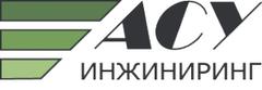 АСУ-Инжиниринг