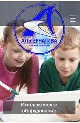 Альтернатива Нижний Новгород
